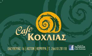 Αχαράβη: CAFE KOHLIAS