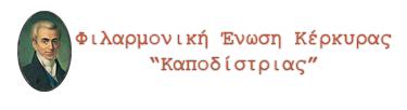 ΚΕΡΚΥΡΑ: Φιλαρμονική Ένωση Κέρκυρας ΚΑΠΟΔΙΣΤΡΙΑΣ