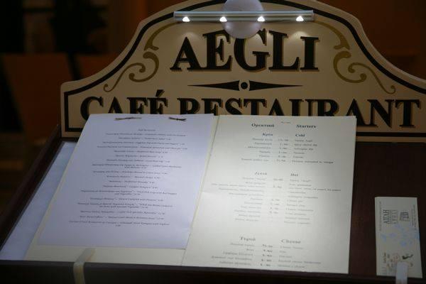 ΚΕΡΚΥΡΑ: Εστιατόριο Αίγλη