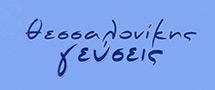 ΚΕΡΚΥΡΑ: Θεσσαλονίκης Γεύσεις